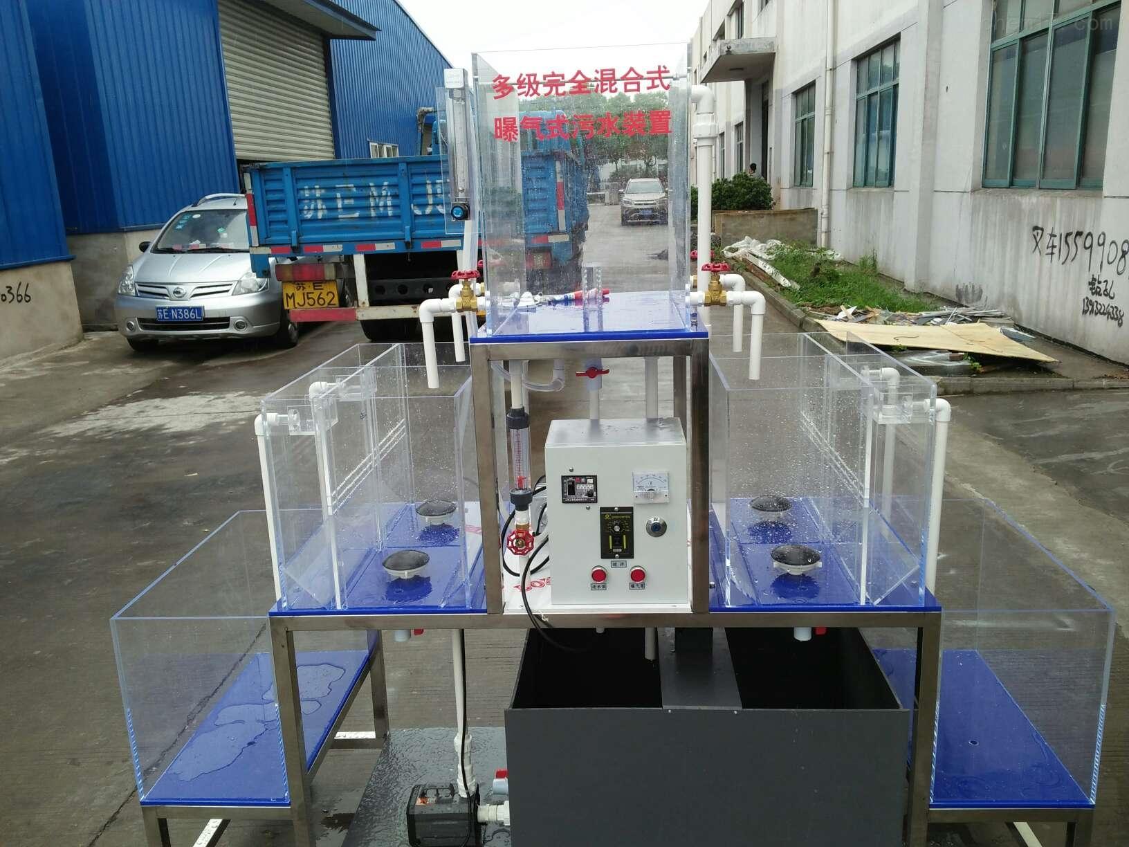 活性污泥实验装置