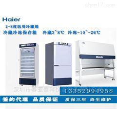 HYCD-290海尔医用冷藏冷冻保存箱