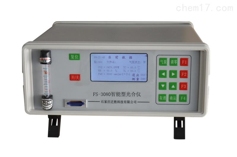 FS-3080智能型光合仪 植物光合作用测定仪