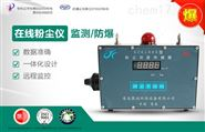聚创环保在线式粉尘检测仪GCG1000服务为先