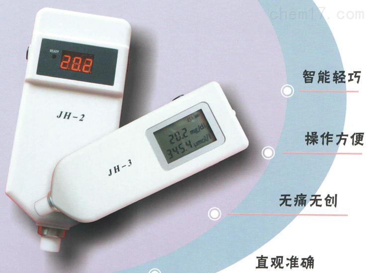 佳慧JH-3多少錢,天津黃疸儀廠家