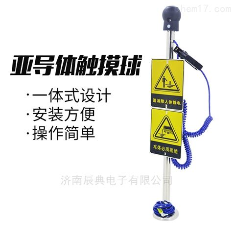 fjdex-zt防爆人体静电释放器