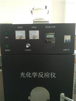 郓曹光化学反应仪