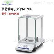 ME204E 電子分析天平/萬分之一天平