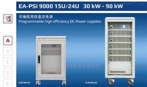 EA-PSI 9000 15U/24U德國EA電源EA-PSI 9000 15U/24U係列