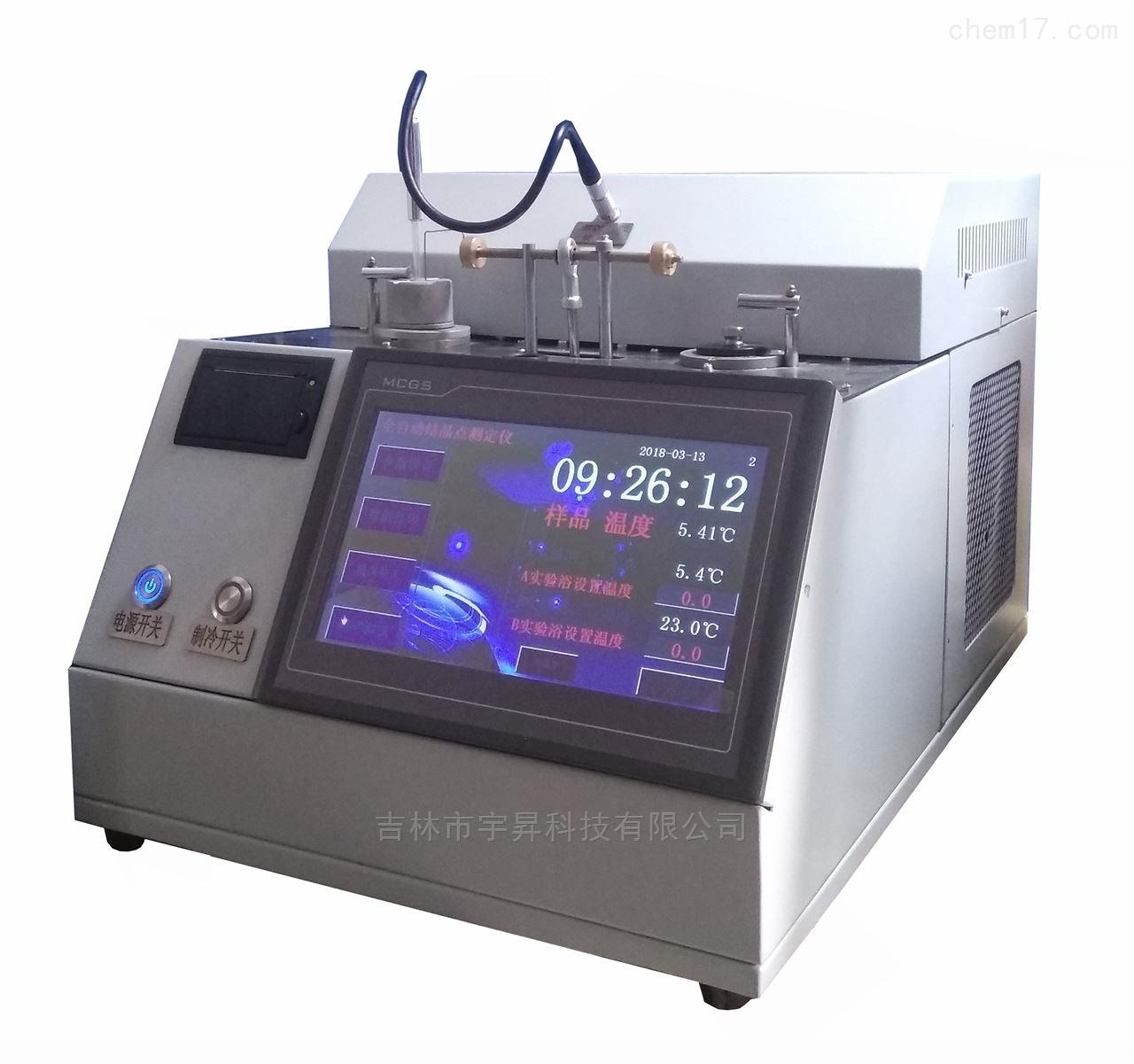 YSJJ-618化学试剂结晶点测定仪