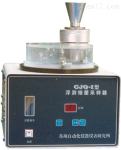 CJQ-I缝隙式浮游细菌采样器技术参数、价格