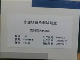 新城疫病毒PCR法检测试剂盒