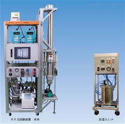 日本柴田过滤性能测试设备MTS-R1型