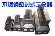 缩分器 不锈钢密封式二分器煤质化验设备