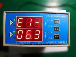 CZJ-B2型振动监视仪