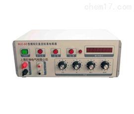 MJZ-60型模拟交直流标准电阻器
