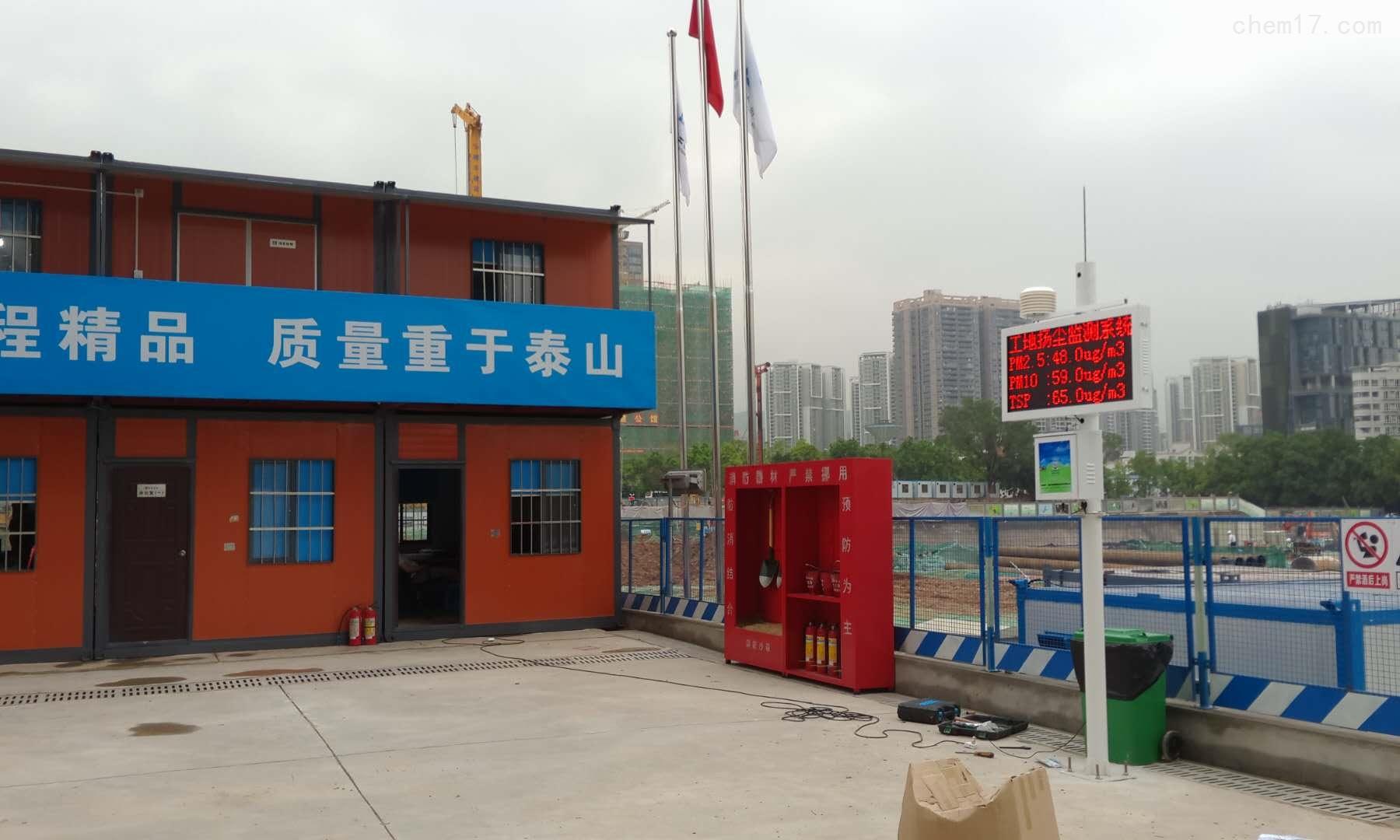 广州搅拌站工地扬尘联网在线监测系统