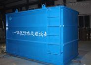 湖南瀏陽醫院污水處理設備廠家直銷