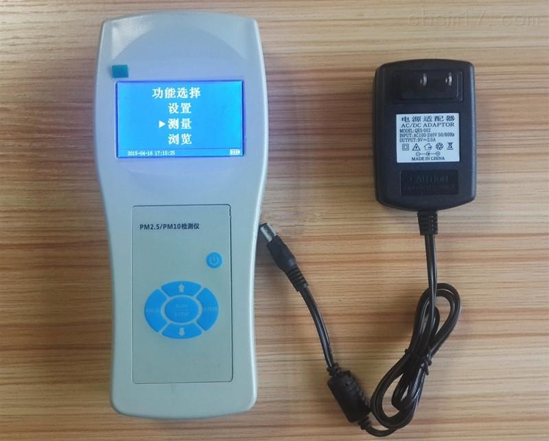 便携泵吸式PM2.5/PM10气体检测仪