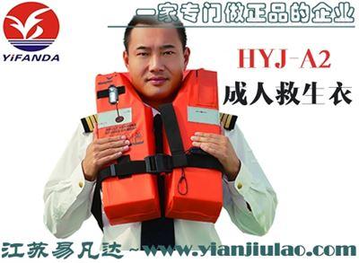 HYJ-A2成人船用救生衣150N Hwayan华燕
