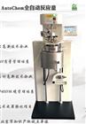 全自动高温高压实验反应评价装置