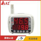 中國臺灣衡欣AZ8809高精度工業溫濕度記錄器