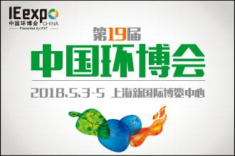IE expo 2018 第十九届中国环博�?/></a><span class=