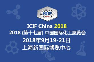 ICIF China 2018(第十七届)中国国际化工展览会