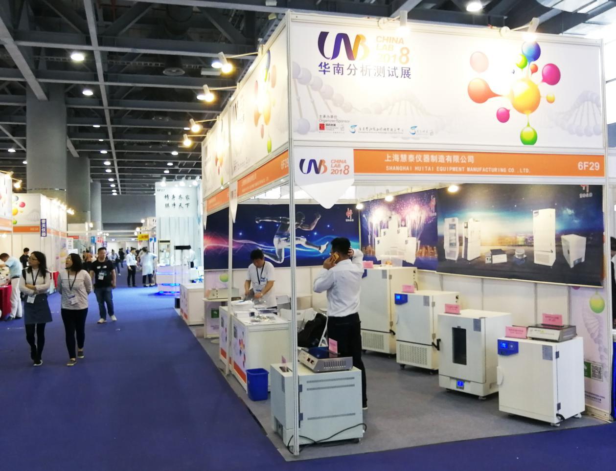 上海慧泰携新品出席CHINA LAB 2018盛会