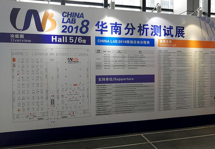 了解行业发展新动向—CHINA LAB 2018落幕