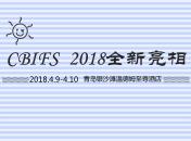 CBIFS 2018全新亮相 热点议题全覆盖