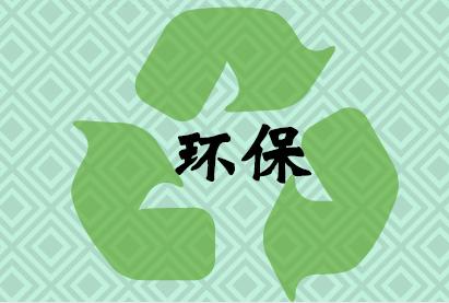 3月环保上市公司市场情况 中标金额近197亿元