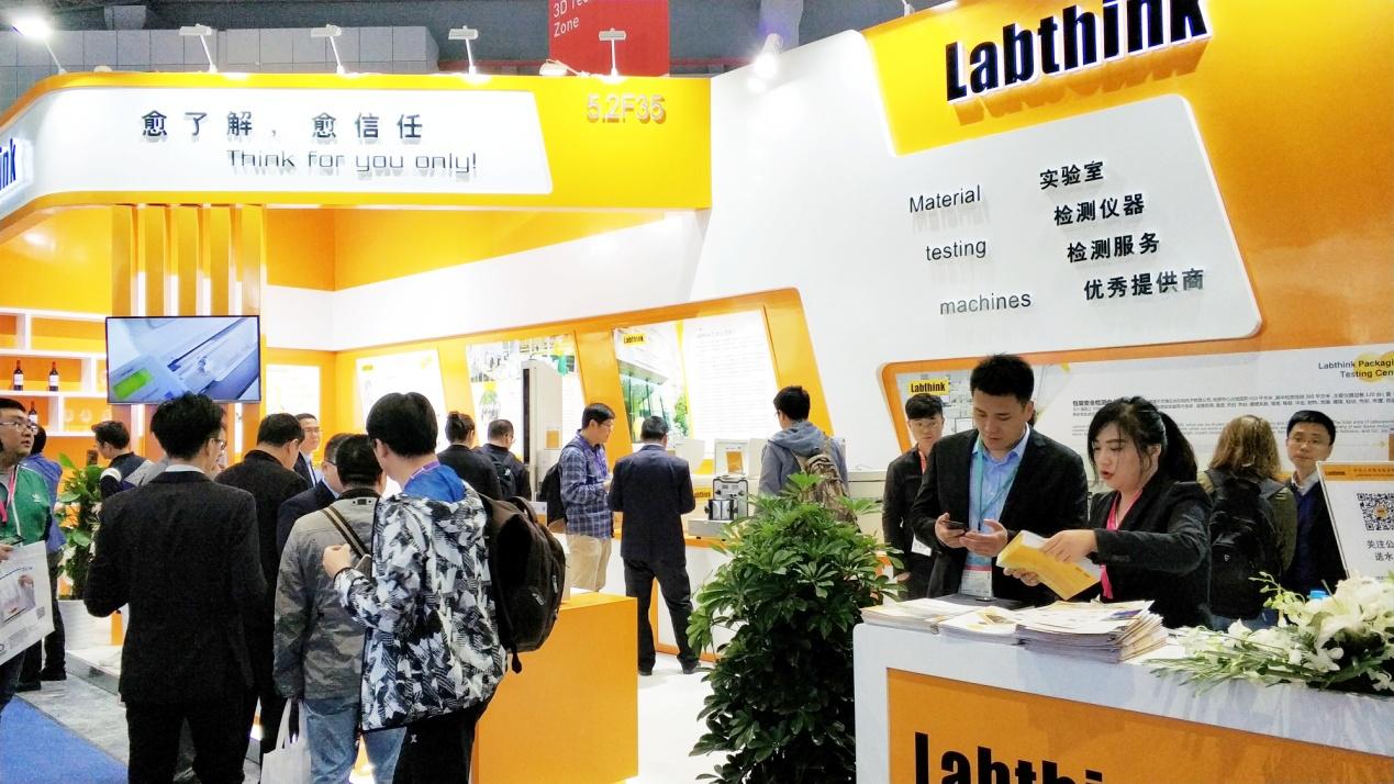 愈了解 愈信任 Labthink兰光携系列产品出战CHINAPLAS 2018
