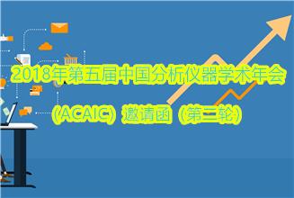 致中国分析仪器行业科技青年工作者函