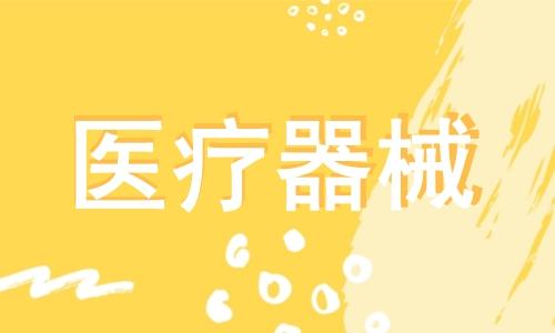 岛津参与构建日本国内首个革新医疗开发产学合作事业