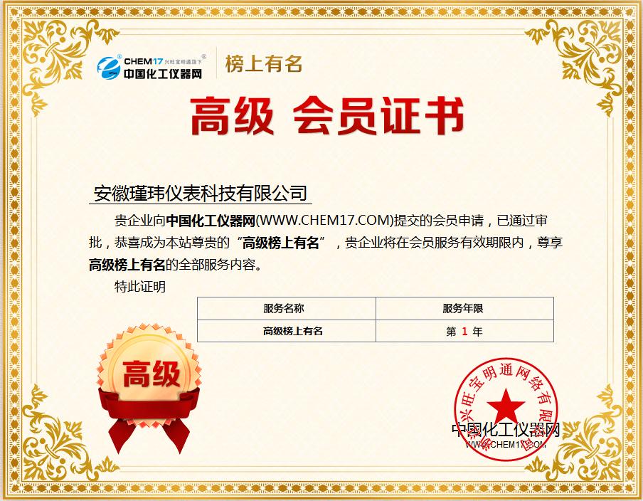 瑾玮仪表 打造一站式质量管理网络