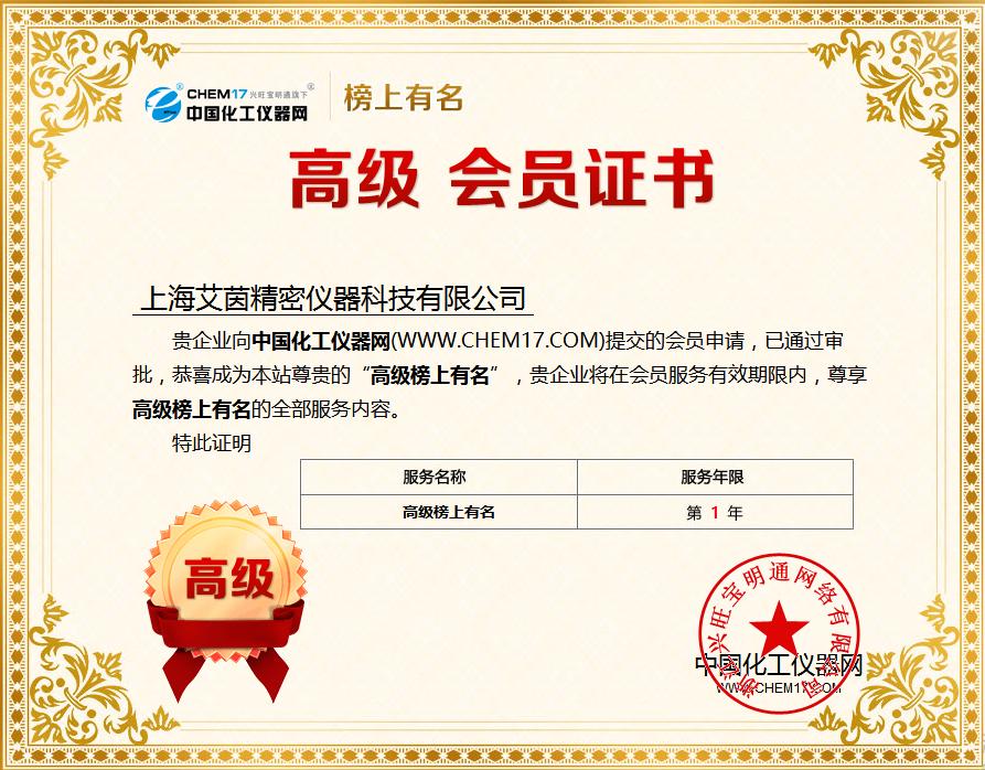 打造高品质耗材供应商 上海艾茵精密仪器行稳致远