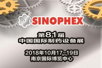 SINOPHEX  �W?1届中国国际制药设备展