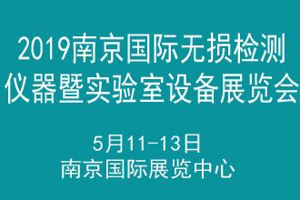 2019中国(南京)国际无损检测与检测仪器暨实验室设备展览会