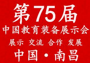 第75届中国教育装备展示会