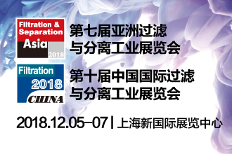 第七届亚洲过滤与分离工业展览会暨第十届中国国际过滤与分离工业展览会