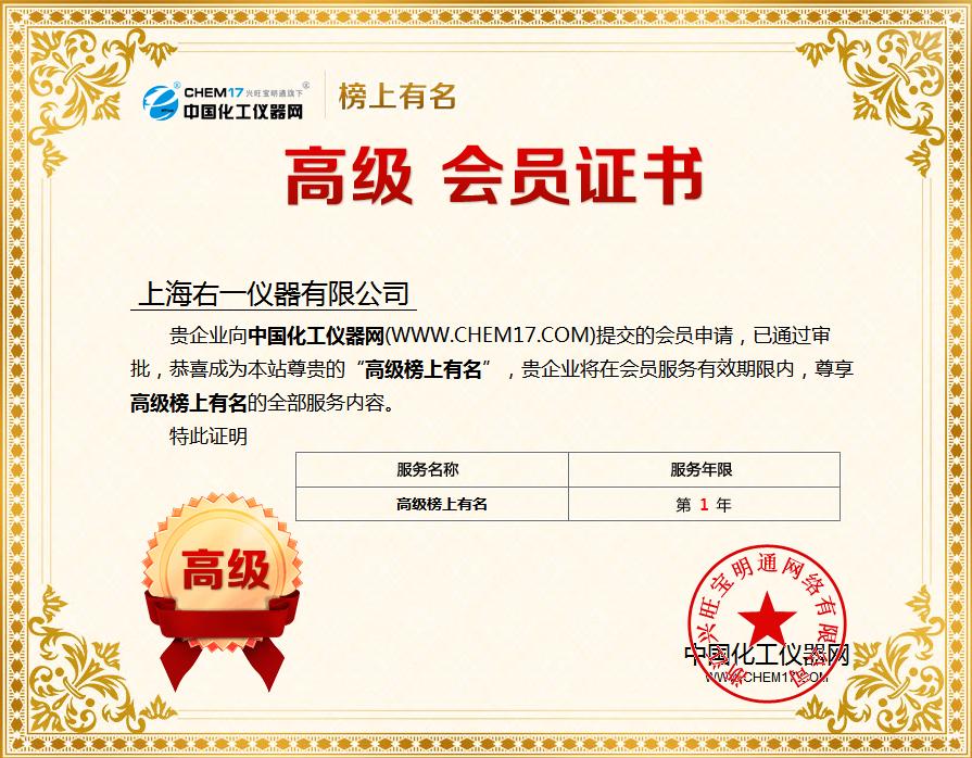 品质第一 服务至上 上海右一深耕实验室仪器行业