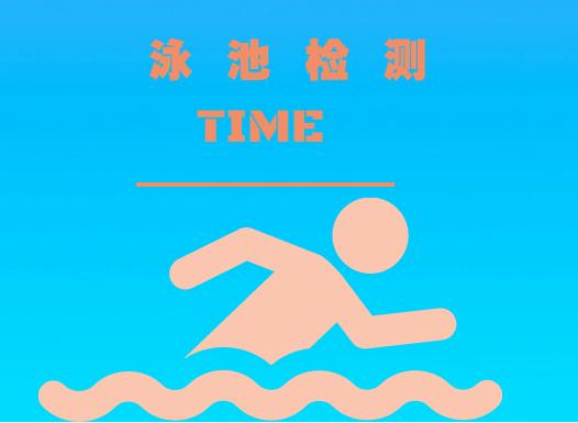 夏日游泳注意多 检测仪器少不了