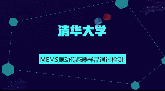 清华大学科研成果MEMS振动传感器样品通过检测