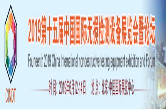 2019第十五届手机现金棋牌国际无损检测设备展览