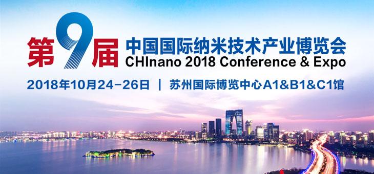 中国最具权威、规模最大的纳米交流盛会于2018年10月在苏州召开