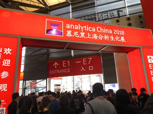 大咖云集新品薈萃 analytica China2018在滬隆重開幕