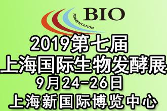 2019�W�七届上���国际生物发酵��品与技术装备展览会