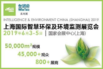2019上�v国际智慧环保及环境监���展览会