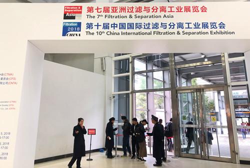 2018亞洲過濾與分離工業展覽會在滬盛大開幕