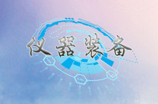 加大技术投入力度 从五大方面发力高端装备