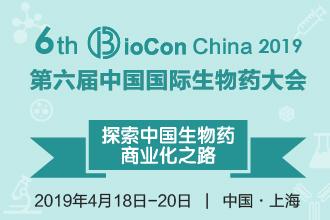 BioCon China 第六届中国国际生物药大会