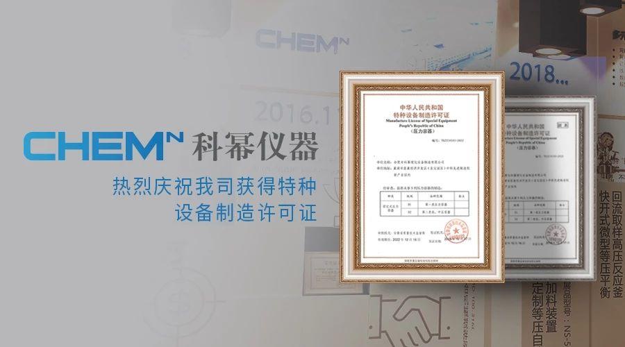 熱烈慶祝AG亚游论坛网址儀器獲得特種設備製造許可證(壓力容器)