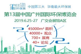 第十三届亚搏体育app网站广州国际环保产业博览会
